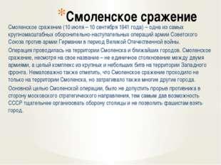 Смоленское сражение Смоленское сражение (10 июля – 10 сентября 1941 года) – о