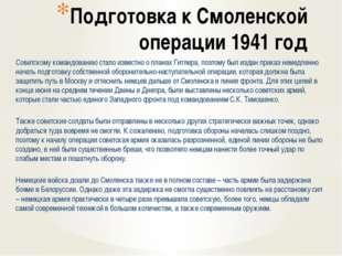 Подготовка к Смоленской операции 1941 год Советскому командованию стало извес
