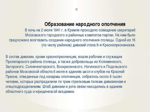 Образование народного ополчения В ночь на 2 июля 1941 г. в Кремле проходило...