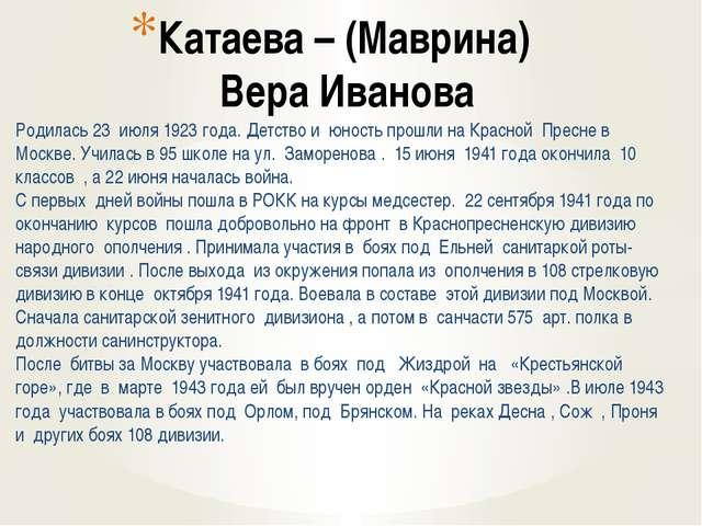 Катаева – (Маврина) Вера Иванова Родилась 23 июля 1923 года. Детство и юность...
