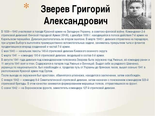 Зверев Григорий Александрович В 1939—1940 участвовал в походе Красной армии...