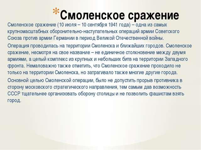 Смоленское сражение Смоленское сражение (10 июля – 10 сентября 1941 года) – о...