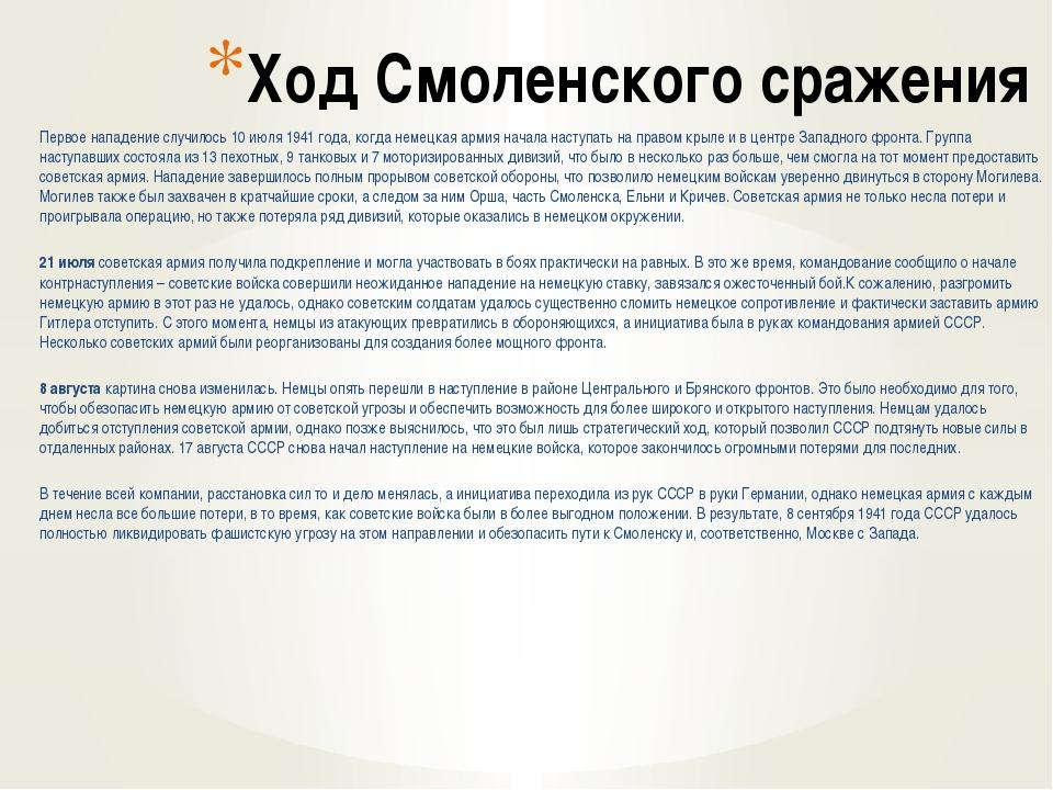 Ход Смоленского сражения Первое нападение случилось 10 июля 1941 года, когда...