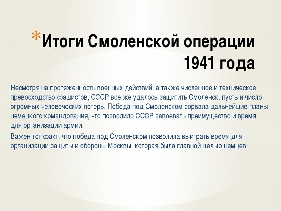 Итоги Смоленской операции 1941 года Несмотря на протяженность военных действи...