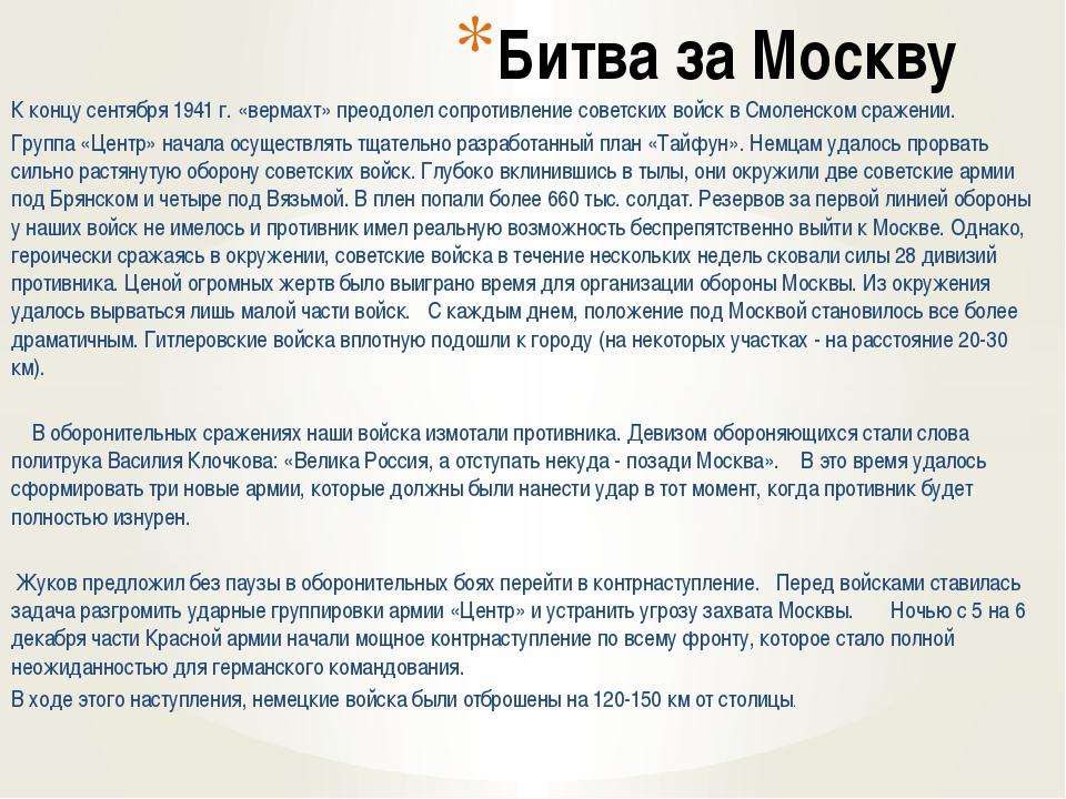 Битва за Москву К концу сентября 1941 г. «вермахт» преодолел сопротивление со...
