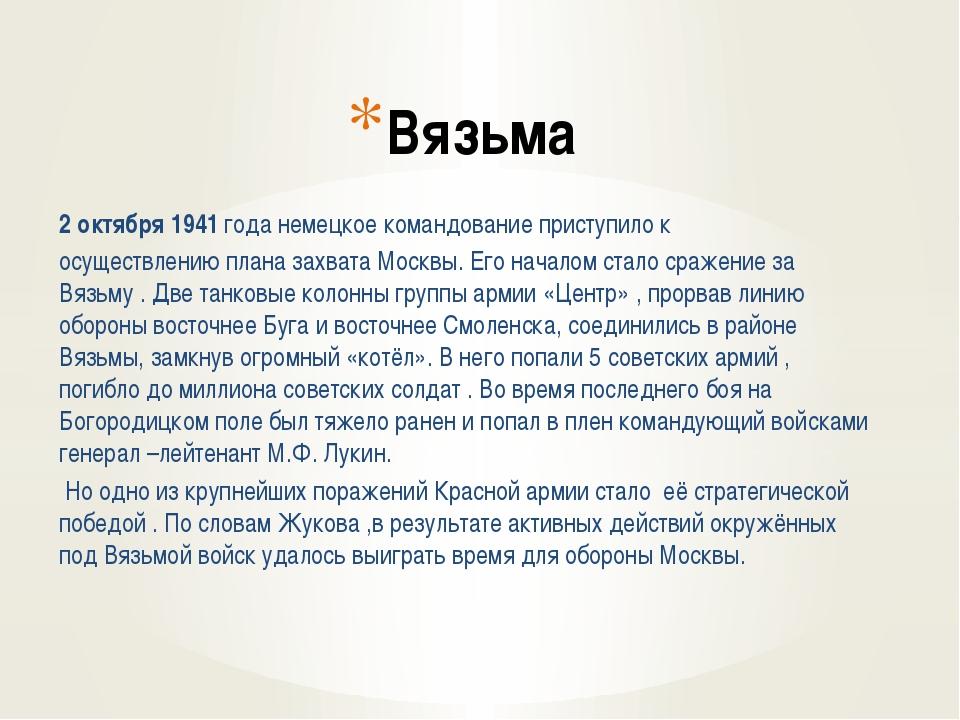 Вязьма 2 октября 1941 года немецкое командование приступило к осуществлению п...