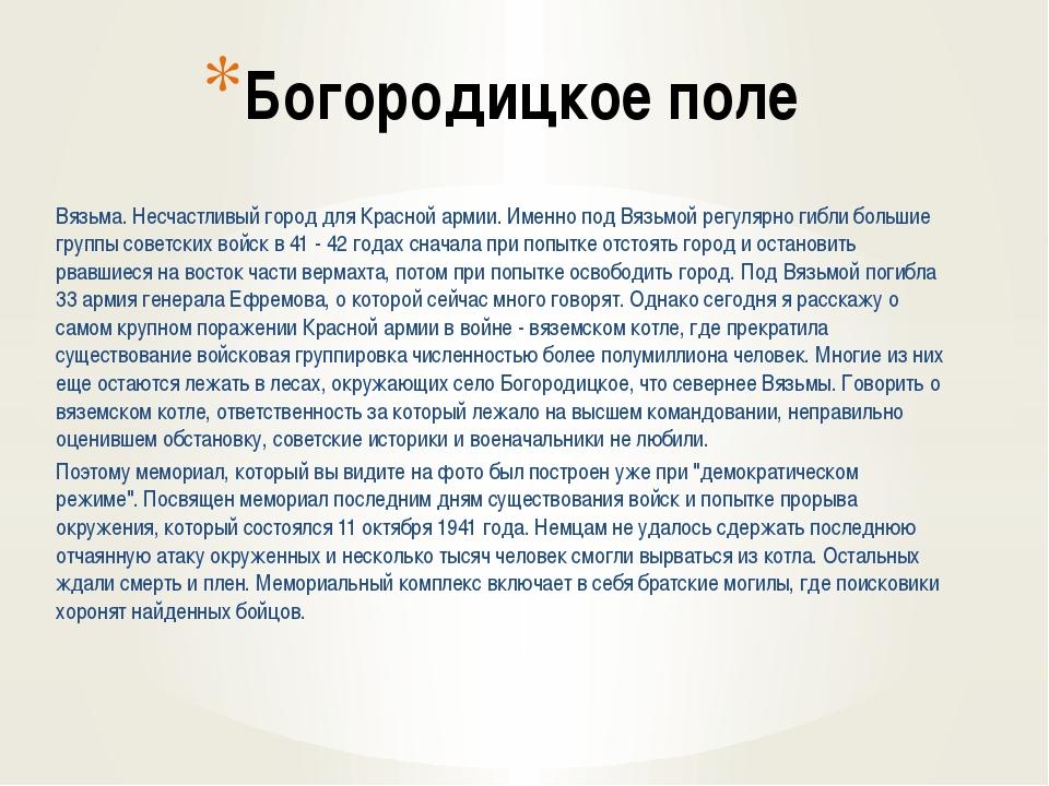 Богородицкое поле Вязьма. Несчастливый город для Красной армии. Именно под Вя...