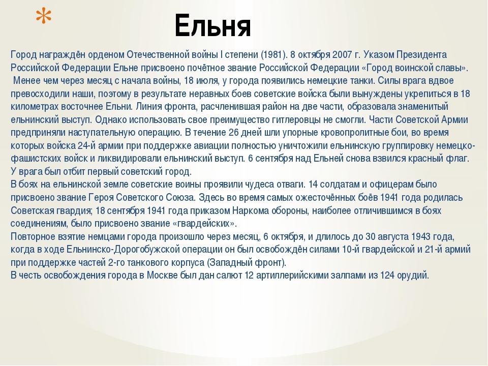 Ельня Город награждён орденом Отечественной войны I степени (1981). 8 октябр...