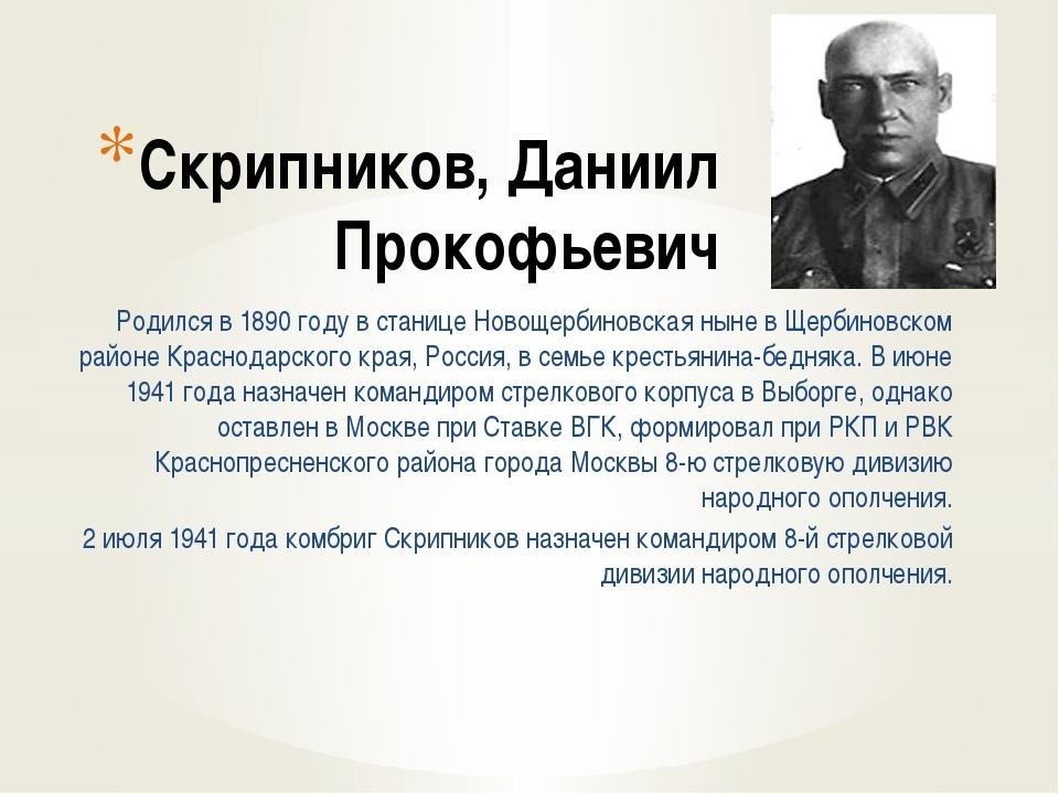 Скрипников, Даниил Прокофьевич Родился в 1890 году в станице Новощербиновская...