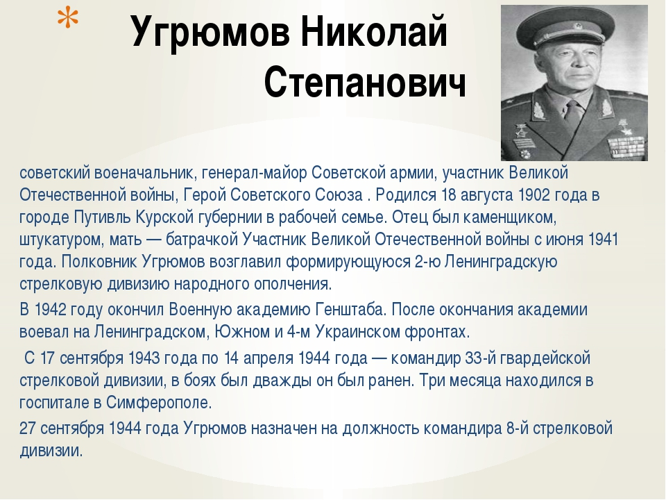 Угрюмов Николай Степанович советский военачальник, генерал-майор Советской а...