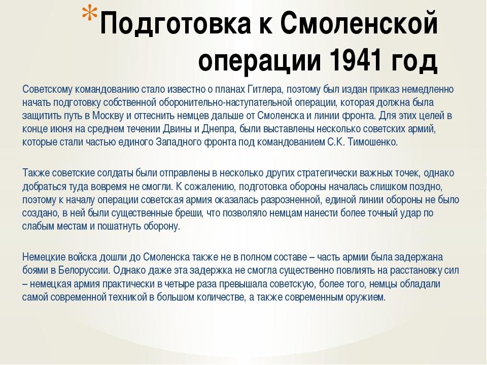 Подготовка к Смоленской операции 1941 год Советскому командованию стало извес...