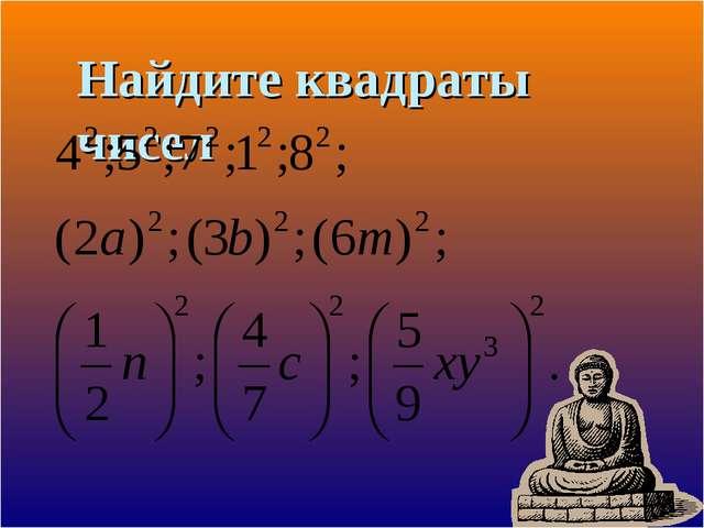 Найдите квадраты чисел
