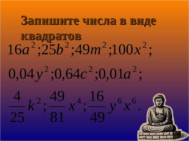 Запишите числа в виде квадратов