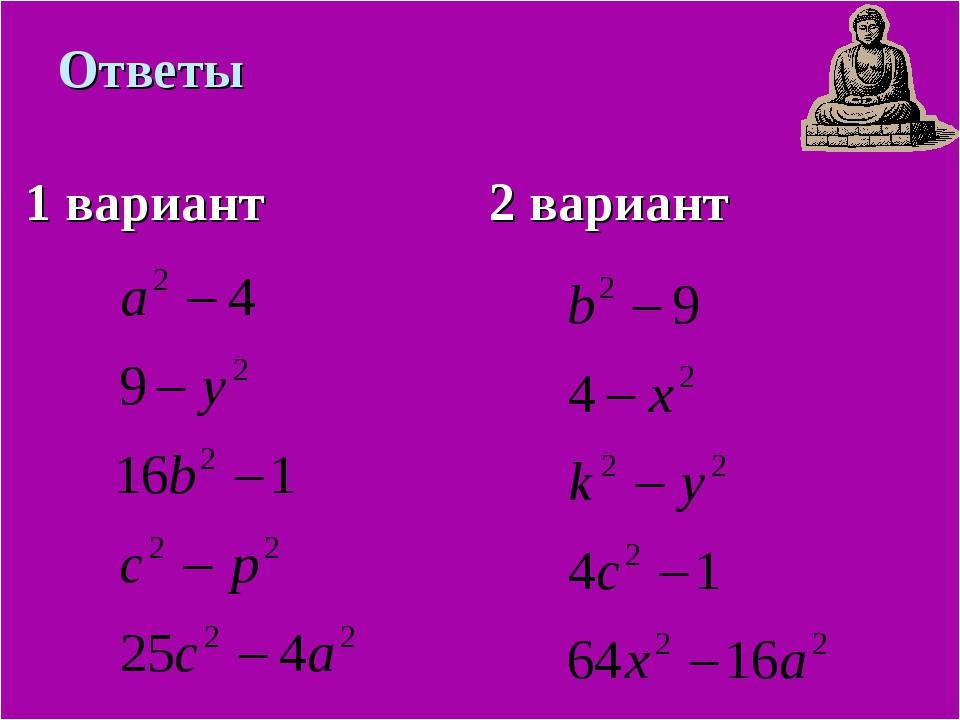 Ответы 1 вариант2 вариант