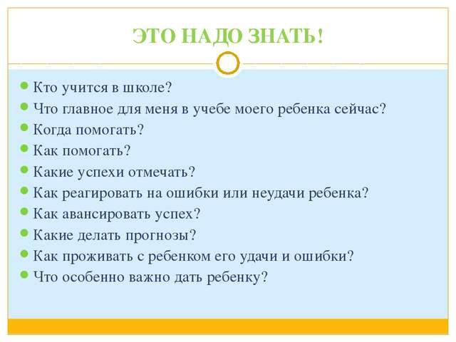 ЭТО НАДО ЗНАТЬ! Кто учится в школе? Что главное для меня в учебе моего ребенк...