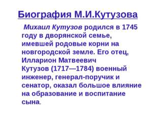 Биография М.И.Кутузова Михаил Кутузовродился в 1745 году в дворянской семье,