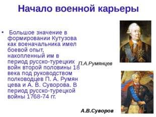 Начало военной карьеры Большое значение в формировании Кутузова как военачал