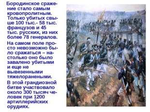 Бородинское сраже-ние стало самым кровопролитным. Только убитых свы-ше 100 т