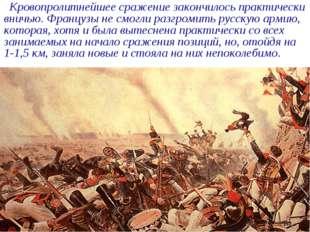 Кровопролитнейшее сражение закончилось практически вничью. Французы не смогл