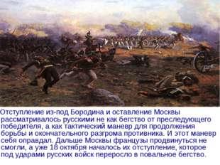Отступление из-под Бородина и оставление Москвы рассматривалось русскими не