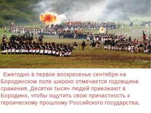 Ежегодно в первое воскресенье сентября на Бородинском поле широко отмечается