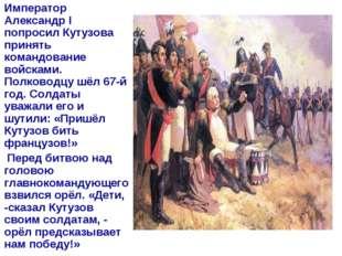 Император Александр I попросил Кутузова принять командование войсками. Полко