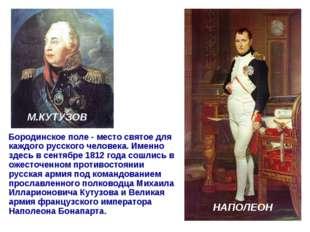 Бородинское поле - место святое для каждого русского человека. Именно здесь