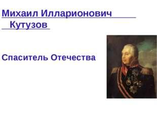 Михаил Илларионович Кутузов Спаситель Отечества