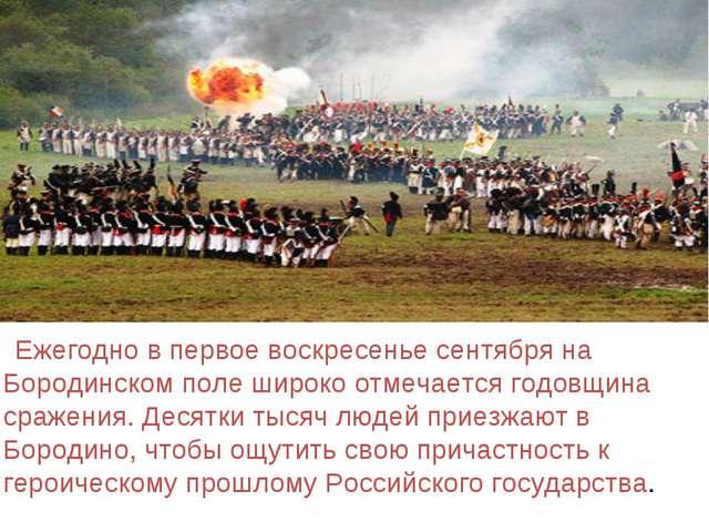 Ежегодно в первое воскресенье сентября на Бородинском поле широко отмечается...