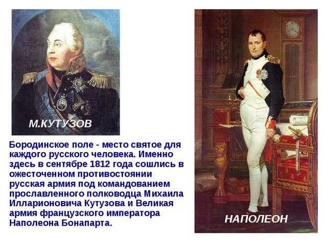 Бородинское поле - место святое для каждого русского человека. Именно здесь...