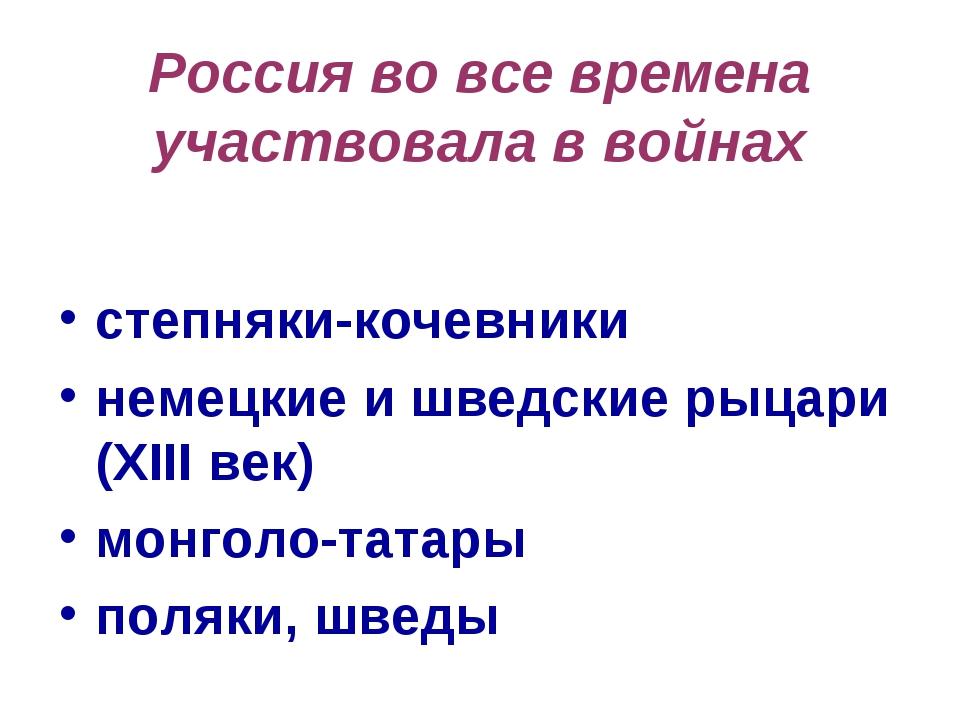 Россия во все времена участвовала в войнах степняки-кочевники немецкие и швед...