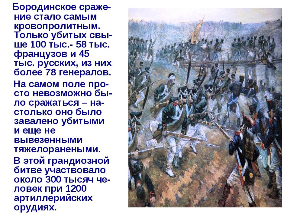 Бородинское сраже-ние стало самым кровопролитным. Только убитых свы-ше 100 т...