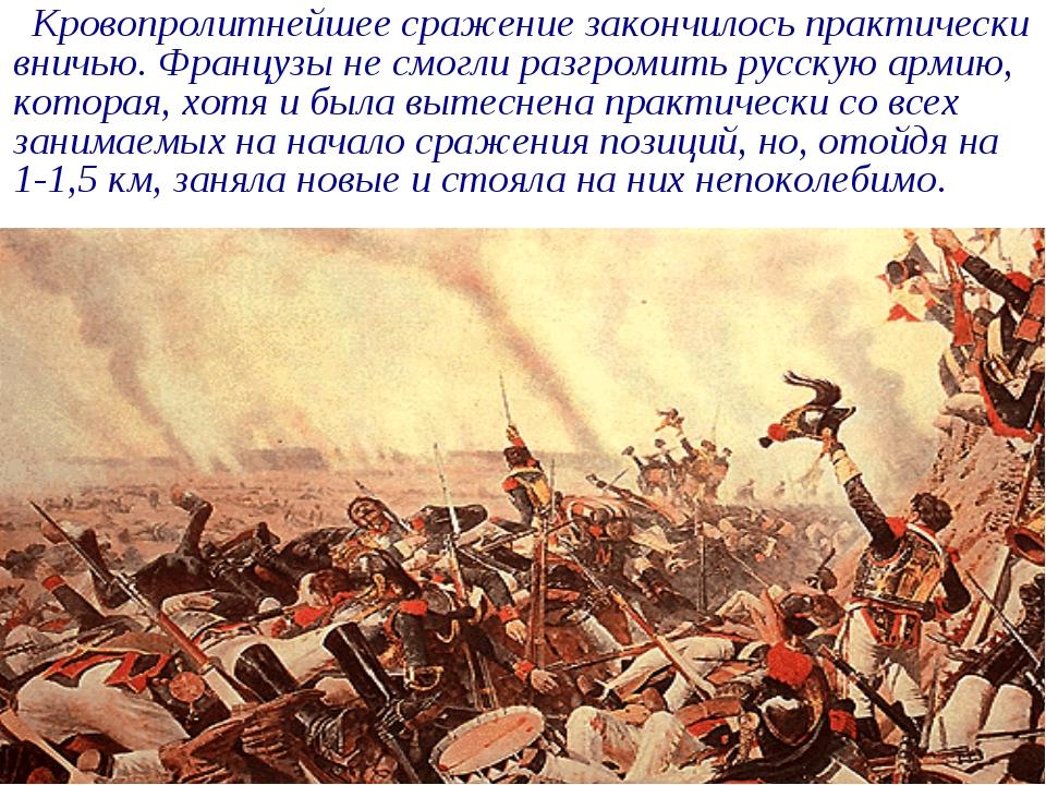 Кровопролитнейшее сражение закончилось практически вничью. Французы не смогл...