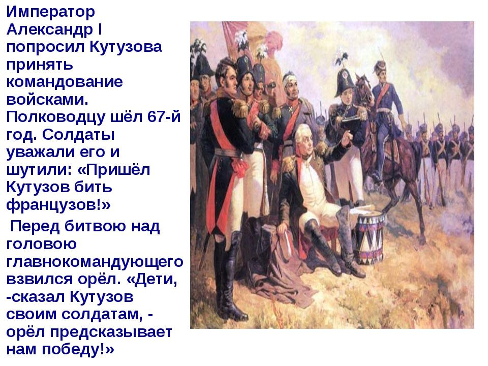 Император Александр I попросил Кутузова принять командование войсками. Полко...