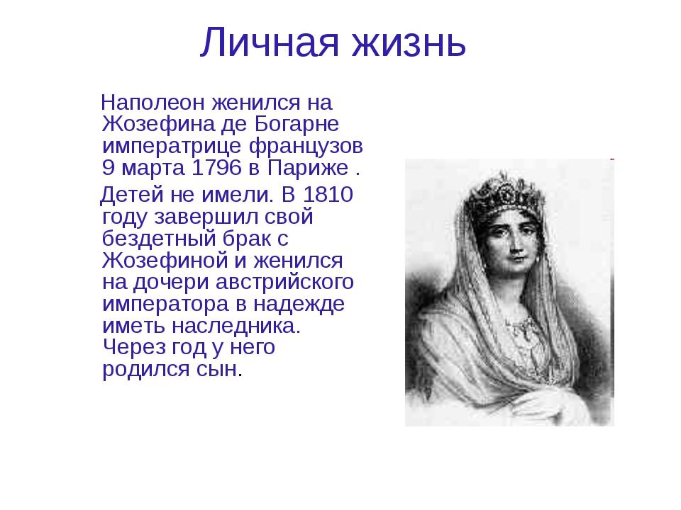 Личная жизнь Наполеон женился на Жозефина де Богарне императрице французов 9...