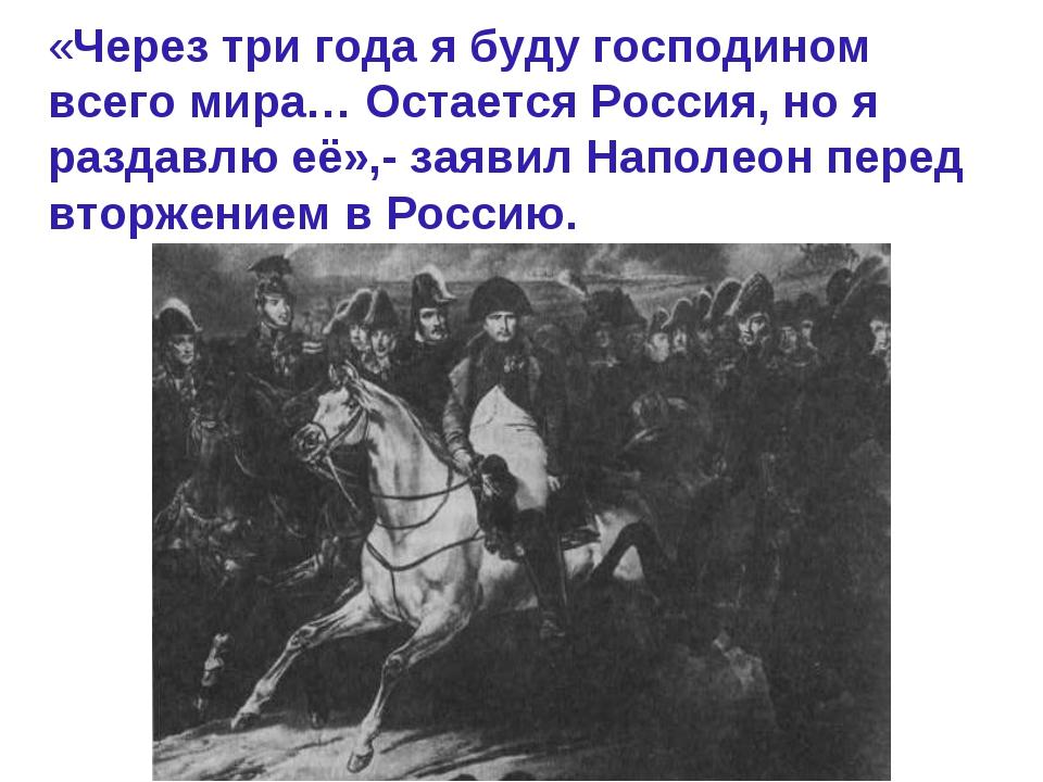 «Через три года я буду господином всего мира… Остается Россия, но я раздавлю...