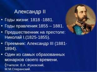 Александр II Годы жизни: 1818 -1881. Годы правления:1855 – 1881. Предшественн
