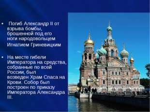 Погиб Александр II от взрыва бомбы, брошенной под его ногинародовольцем И