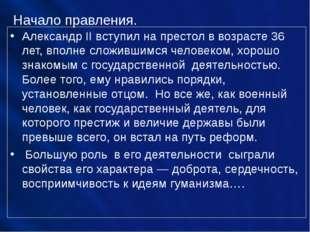 Начало правления. Александр II вступил на престол в возрасте 36 лет, вполне с