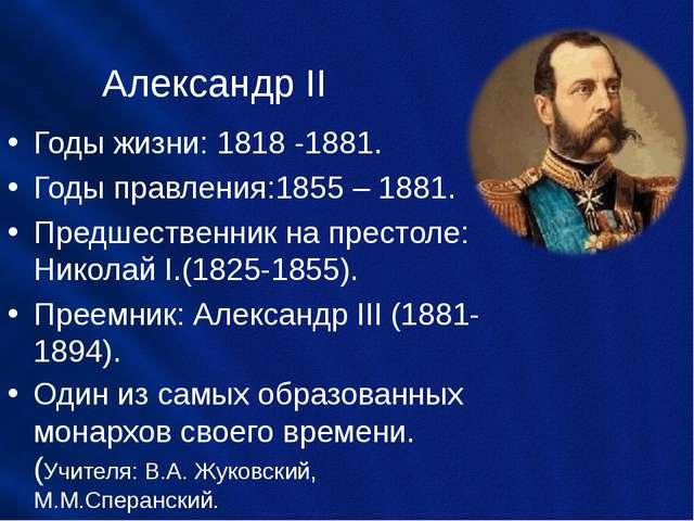 Александр II Годы жизни: 1818 -1881. Годы правления:1855 – 1881. Предшественн...