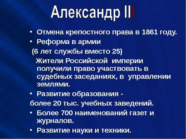 Отмена крепостного права в 1861 году. Реформа в армии (6 лет службы вместо 25...