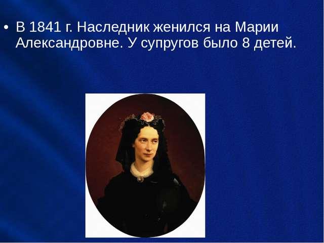 В 1841 г. Наследник женился на Марии Александровне. У супругов было 8 детей.
