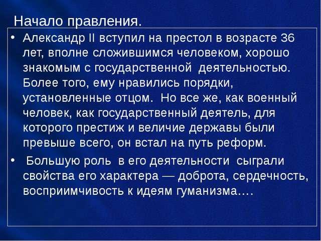 Начало правления. Александр II вступил на престол в возрасте 36 лет, вполне с...