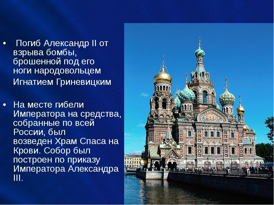 Погиб Александр II от взрыва бомбы, брошенной под его ногинародовольцем И...