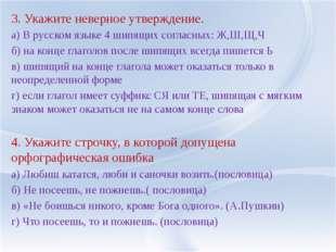 3. Укажите неверное утверждение. а) В русском языке 4 шипящих согласных: Ж,Ш,