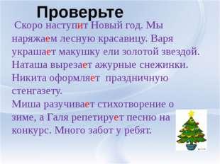 Проверьте Скоро наступит Новый год. Мы наряжаем лесную красавицу. Варя украша