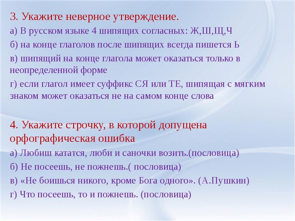 3. Укажите неверное утверждение. а) В русском языке 4 шипящих согласных: Ж,Ш,...