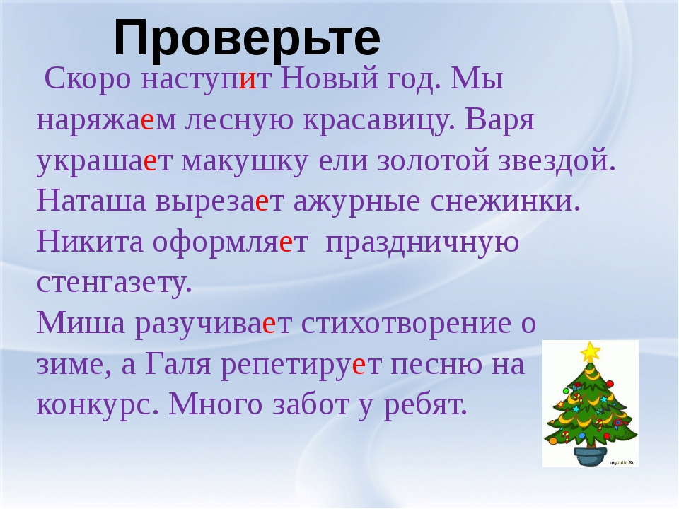 Проверьте Скоро наступит Новый год. Мы наряжаем лесную красавицу. Варя украша...