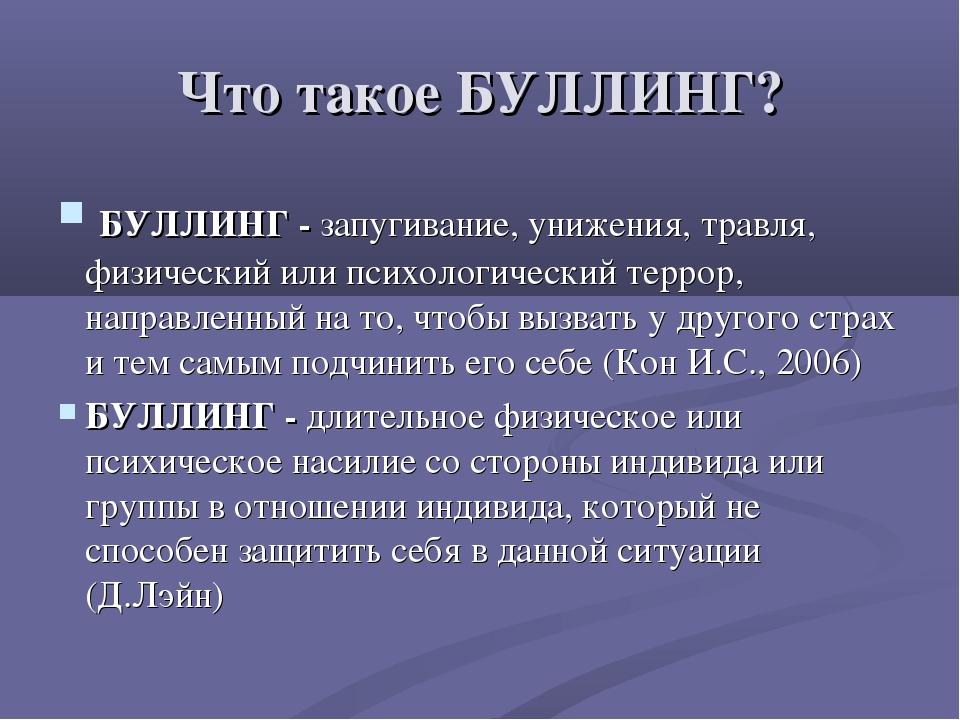 Что такое БУЛЛИНГ? БУЛЛИНГ - запугивание, унижения, травля, физический или пс...