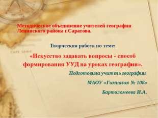 Методическое объединение учителей географии Ленинского района г.Саратова. Тво